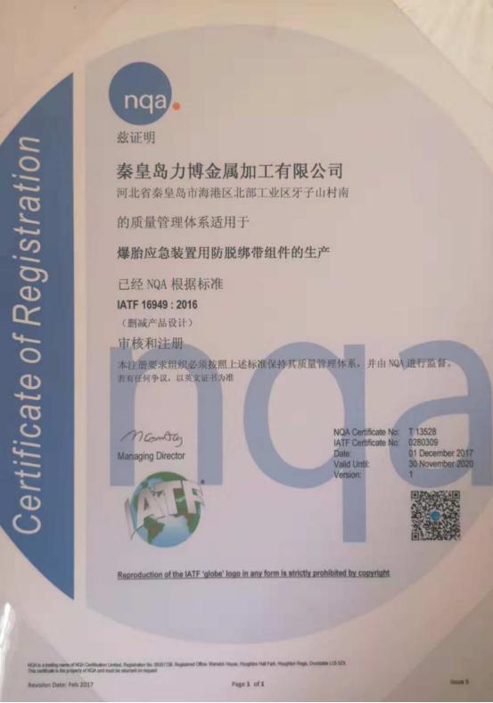 公司體系認證及專利證書
