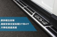 汽車個性定制踏板