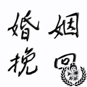 深圳婚姻挽回调查