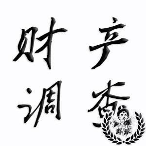 深圳婚内财产调查