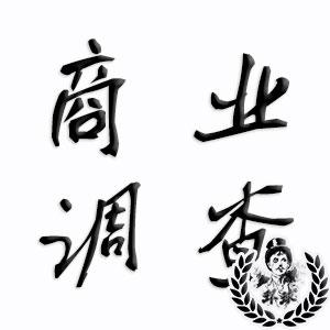 深圳商业商务调查