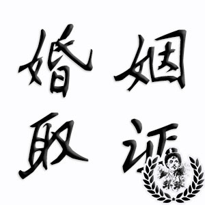 深圳婚姻取证调查