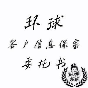 深圳客户信息保密协议