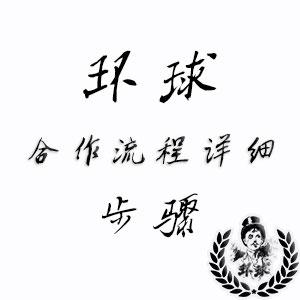 深圳客户合作流程步骤