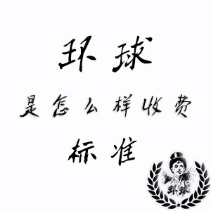 深圳客户收费标准详解
