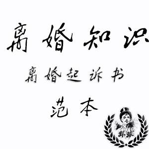 深圳夫妻一方出轨离婚起诉书怎么写?