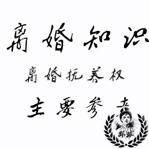 深圳因出轨要离婚孩子抚养权会怎么判?