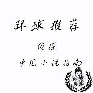 中国侦探小说指南!这些侦探小说值得收藏