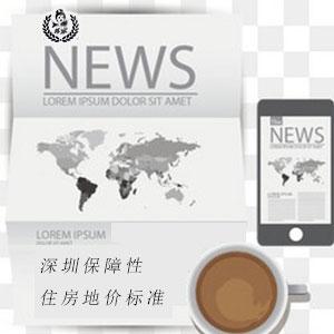 深圳商务调查深圳地价测算新规新增保障性住房地价标准