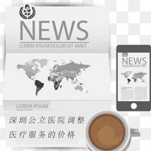 深圳公立医院调整974项医疗服务的价格