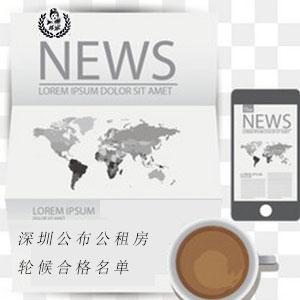 17824户入围!深圳公布最新公租房轮候合格名单
