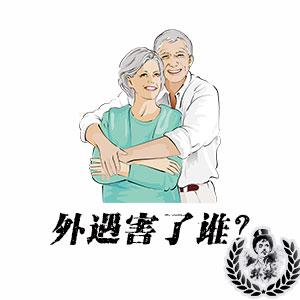 深圳私家调查感叹婚外情最终是害人害己的