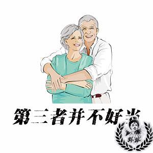 深圳婚姻侦探揭破婚姻中的第三者不是那么好当的
