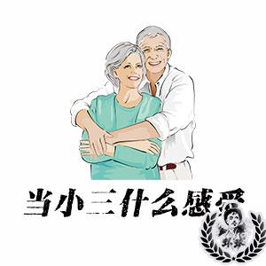 深圳私人调查当小三是什么感觉?