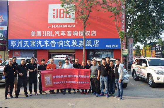 西部之旅——【美国哈曼JBL】携手我们【郑州天籁音响】全程赞助全程赞助河南普