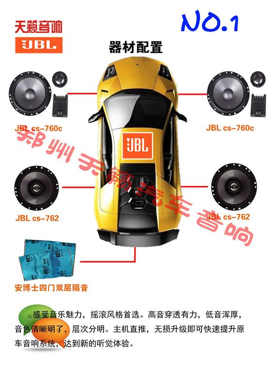 JBL经典套餐-1