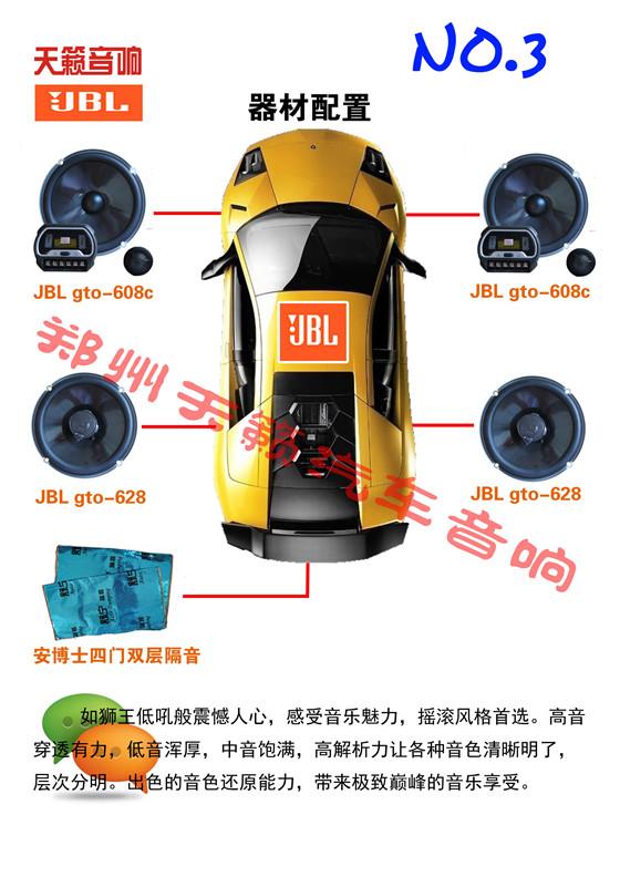 JBL经典套餐-3