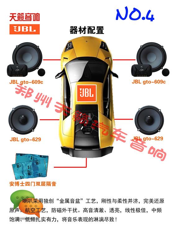 JBL经典套餐-4