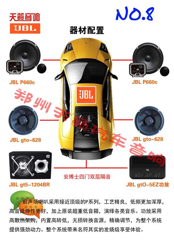 JBL经典套餐-8