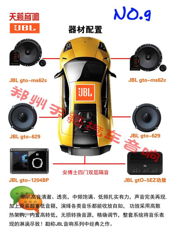 JBL经典套餐-9