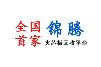 广东夹芯板回收
