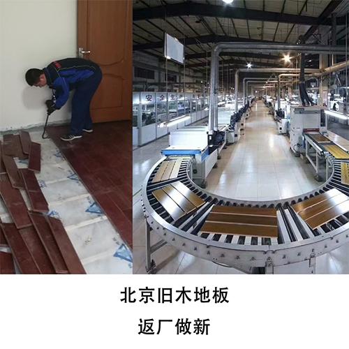 北京旧木地板返厂做新