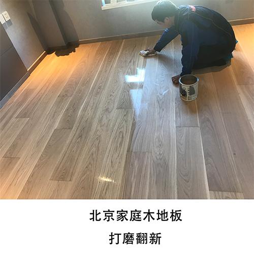北京家庭木地板打磨翻新