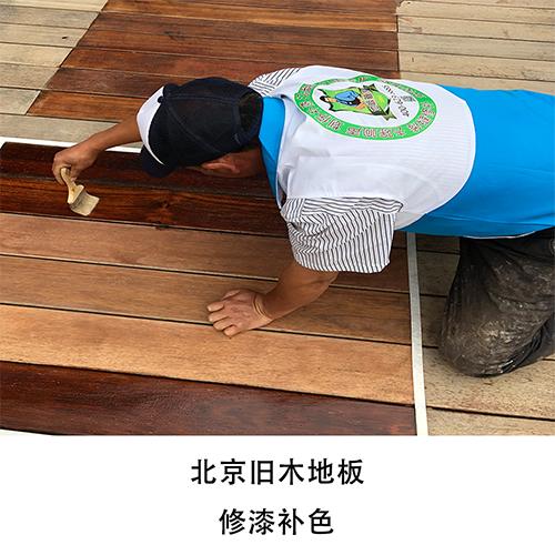 北京就木地板修漆补色