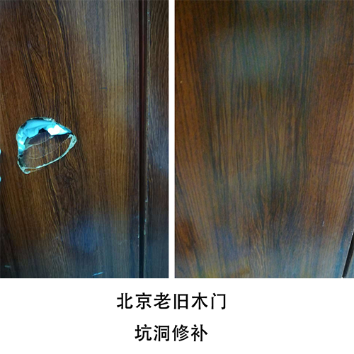 北京老旧木门坑洞修补