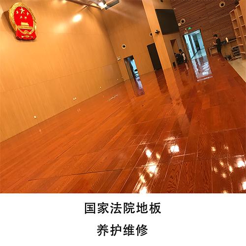 国家法院地板养护维修
