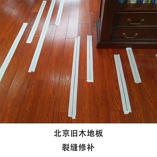 北京旧木地板裂缝修补