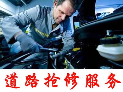 道路抢修服务