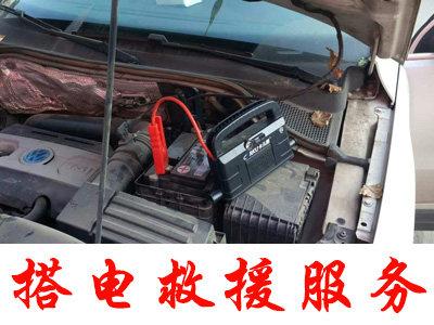 田林汽车搭电救援服务