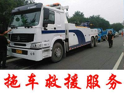 田林拖车救援服务
