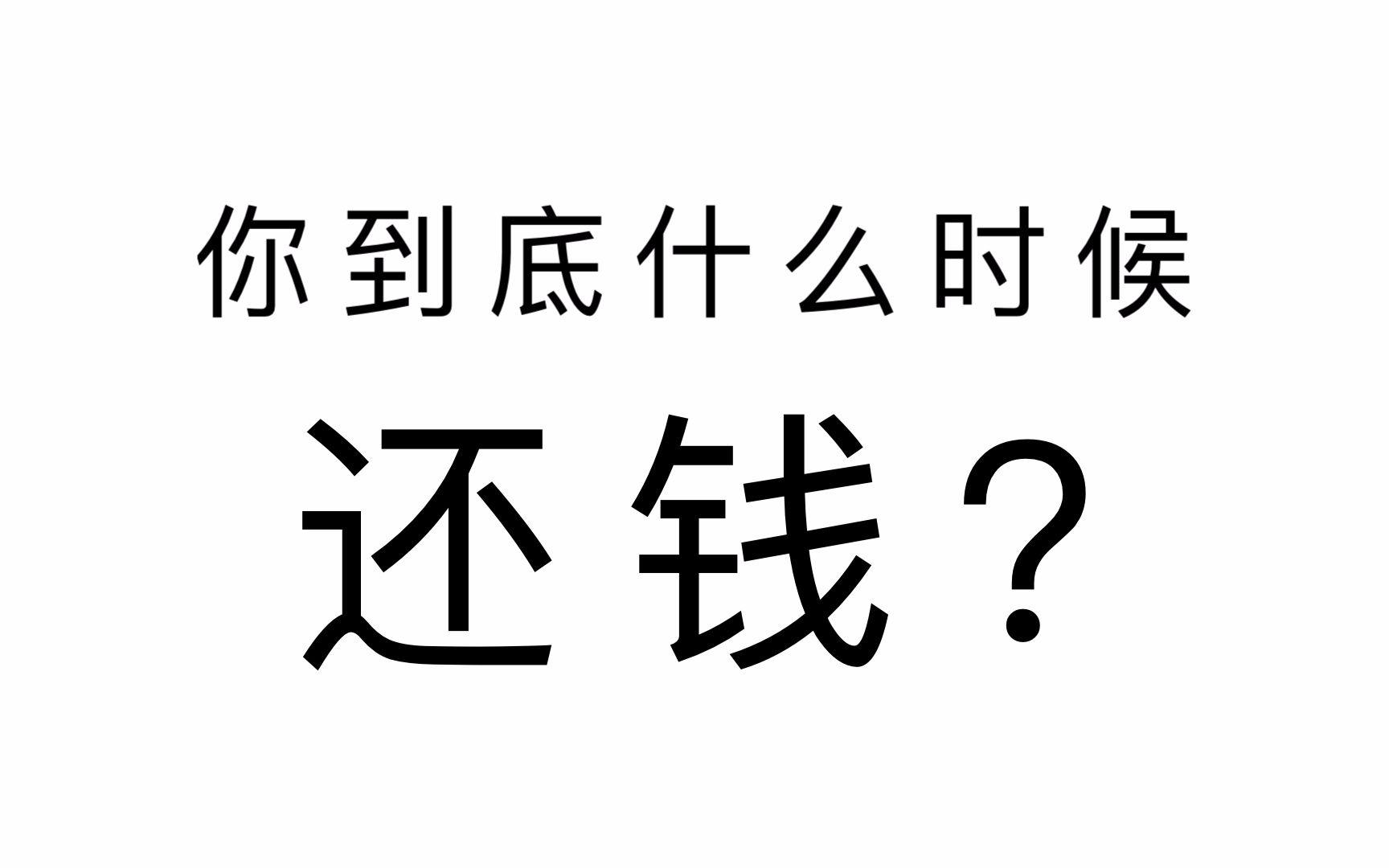 杭州讨债公司解析欠款人死亡了就不用还钱了吗?