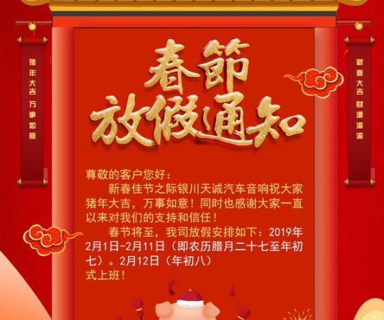 银川天诚2019年春节放假通知