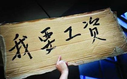 「杭州下城讨债公司」职员被拖欠一年工资成功追讨回