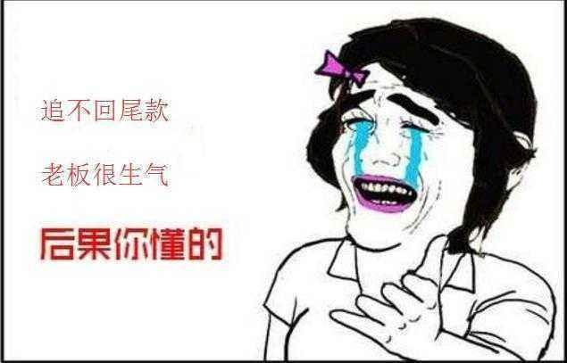 「杭州江干討債公司」二十八萬電器尾款成功結清