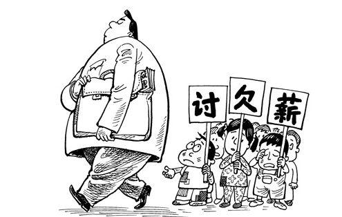 「沒簽勞動合同」被惡意拖欠工資怎么辦?
