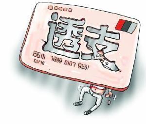 「信用卡欠款」收到律师函怎么办?