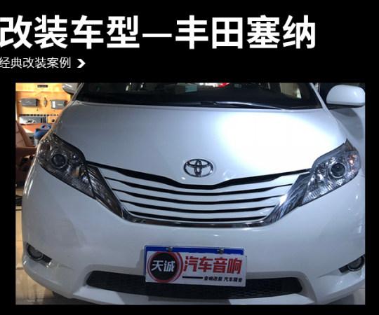 丰田塞纳汽车音响改装丹麦丹拿S242GT进口版—银川天诚汽车音响改装店