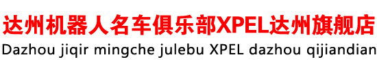 达州改色_隐形车衣_汽车改色_改色贴膜_汽车贴膜_贴透明膜_达州机器人名车俱乐部XPEL达州旗舰店
