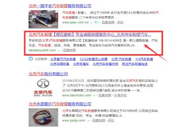 京安宏运(北京)汽车救援SEO成功案例