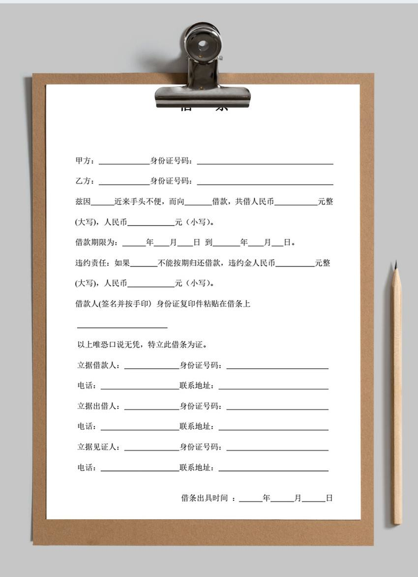 南京討債公司2019最標準的借條格式