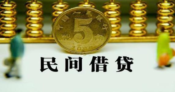 南京討債公司解惑民間借貸利率怎么計算