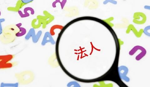 杭州要债公司法人个人债务无力偿还的处理