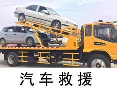 「北京汽车救援」汽车紧急救援服务1