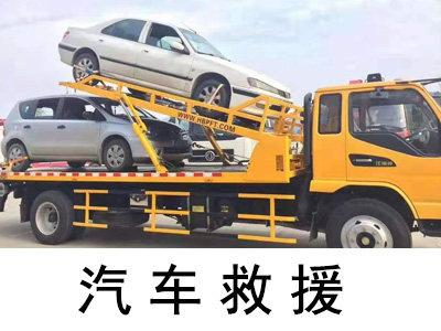 「沂南汽车救援」汽车紧急救援服务
