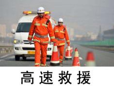 「北京高速救援」高速汽车故障快速救援服务1