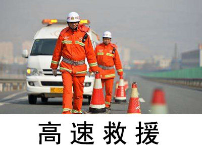 「肇东高速救援」高速汽车故障快速救援服务